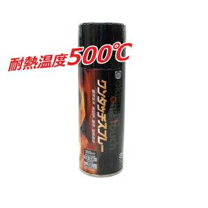 耐熱スプレー 耐熱温度 500度 ワンタッチスプレー 半ツヤ 黒 [300ml×6本] オキツモ okitsumo
