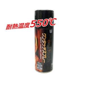 耐熱スプレー 耐熱温度 550度 ワンタッチスプレー マフラー用 半ツヤ 黒 [300ml] オキツモ okitsumo