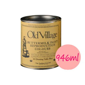 OLd ViLLage バターミルクペイント(水性) ButtermiLk Paint オハイオカップボードブルー ツヤ消し [946ml] オールドビレッジ・自然塗料・家具・壁・壁紙・絵付け