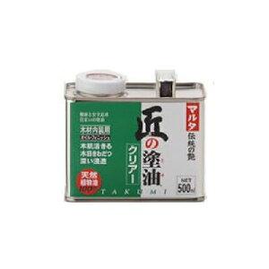 匠の塗油 クリアー [500ml] マルタ・太田油脂・木部・自然・えごま油・抗菌・フローリング・カウンター