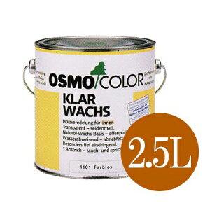 【送料無料】 オスモカラー #1101 エキストラクリアー 透明ツヤ消し [2.5L] osmo オスモ&エーデル 上塗り用 トップコート 透明仕上げ 木部用保護塗料 浸透型 屋内木部 家具 建具 子供用玩具 積み