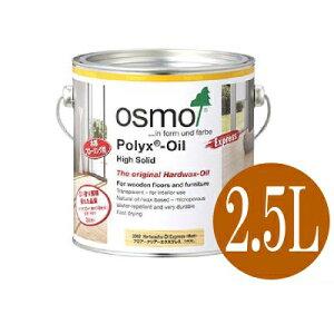 [L]【送料無料】オスモカラー #3332 フロアクリアーエクスプレス 透明2〜3分ツヤ有 [2.5L] osmo