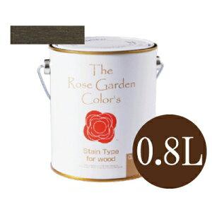 ●The Rose Garden CoLor's ローズガーデンカラーズ 11シャルボン [0.8L] ニッペホーム・水性塗料・ペンキ・木部用