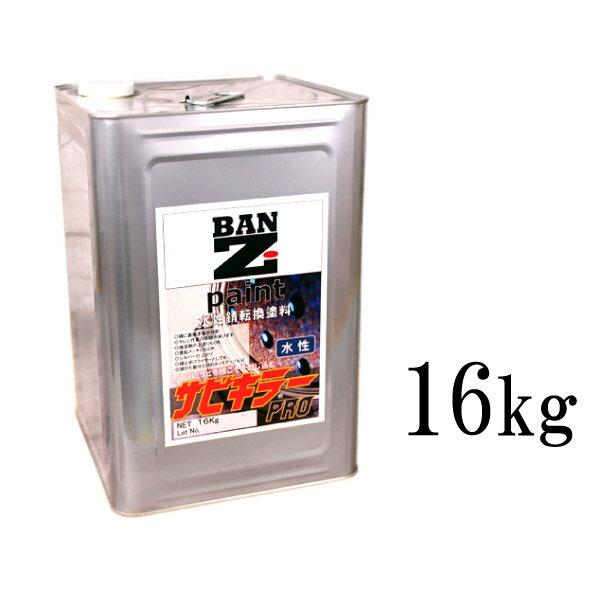 [L] 【エントリー全商品ポイント3倍 4/19〜4/22】 【送料無料】 サビキラーPRO [16kg] BAN-ZI