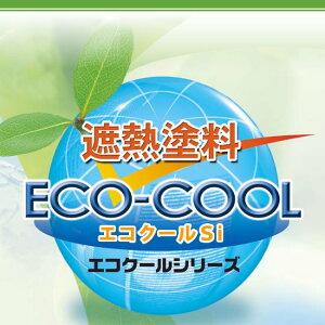 【送料無料】 弱溶剤形シリコン樹脂系遮熱塗料 エコクールマイルドSi 壁用カラー [15kg] 大日本塗料