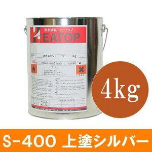 【送料無料】 【HEATOP】ヒートップ(HEATOP) S-400上塗りシルバー [4kg] 熱研化学工業・耐熱塗料・スタンダードタイプ・耐熱温度400度・上塗り用・シルバー色