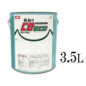 ハイアートCBエコ 主剤 ローヤルバイオレット [3.5L] イサム塗料 環境型2液ウレタン塗料 大型車両 鉄道車両 建設機器 各種金属製品