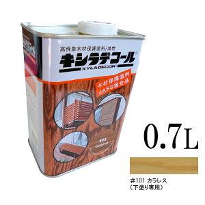 キシラデコール 101カラレス(下塗り用) [0.7L] XyLadecor 大阪ガスケミカル