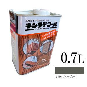 キシラデコール 116ブルーグレイ [0.7L] XyLadecor 大阪ガスケミカル