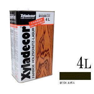 ☆期間限定☆ベロ付き(塗料缶の注ぎ口用具) キシラデコール 104エボニ [4L] XyLadecor 大阪ガスケミカル