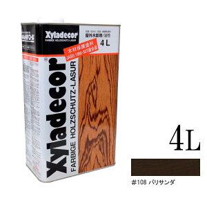 ☆期間限定☆ベロ付き(塗料缶の注ぎ口用具) キシラデコール 108パリサンダ [4L] XyLadecor 大阪ガスケミカル
