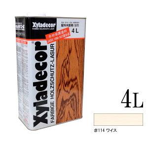 ☆期間限定☆ベロ付き(塗料缶の注ぎ口用具) キシラデコール 114ワイス [4L] XyLadecor 大阪ガスケミカル