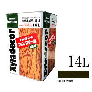 [L]【送料無料】キシラデコール フォレステージ 304エボニ [14L] XyLadecor 大阪ガスケミカル 油性塗料 低臭 速乾 半透明着色仕上げ 木部用保護塗料 防虫効果 防腐効果 屋外木部用 板壁 板塀