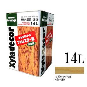 [L]【送料無料】キシラデコール フォレステージ 320やすらぎ [14L] XyLadecor 大阪ガスケミカル 油性塗料 低臭 速乾 半透明着色仕上げ 木部用保護塗料 防虫効果 防腐効果 屋外木部用 板壁 板