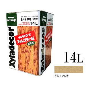 [L]【送料無料】キシラデコール フォレステージ 321ひのき [14L] XyLadecor 大阪ガスケミカル 油性塗料 低臭 速乾 半透明着色仕上げ 木部用保護塗料 防虫効果 防腐効果 屋外木部用 板壁 板塀