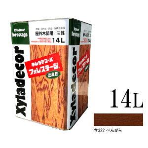 [L]【送料無料】キシラデコール フォレステージ 322べんがら [14L] XyLadecor 大阪ガスケミカル 油性塗料 低臭 速乾 半透明着色仕上げ 木部用保護塗料 防虫効果 防腐効果 屋外木部用 板壁 板
