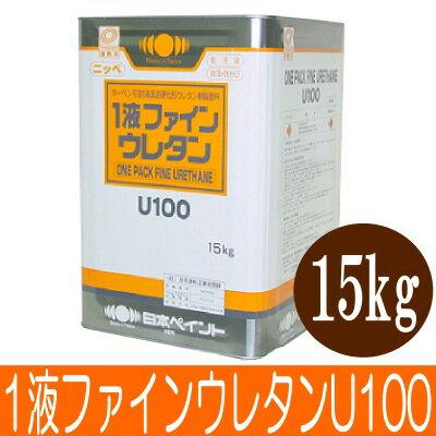 [L] 【送料無料】 ニッペ 1液ファインウレタンU100 ND色 淡彩 全21色 [15kg] [SS]