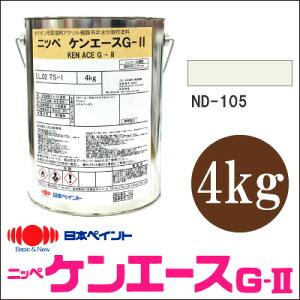 【弊社小分け商品】 ニッペ ケンエースG-2 ND-105 [4kg] 日本ペイント 淡彩色 つや消しND色