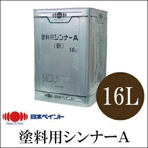 【送料無料】 【あす楽】 塗料用シンナーA(ペイントうすめ液) [16L] 日本ペイント