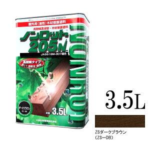 ☆期間限定☆はけ付き ノンロット 205N Zカラー ZSダークブラウン (ZS-DB) [3.5L] 三井化学産資