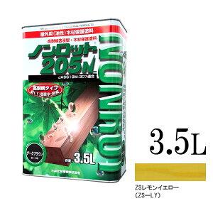☆期間限定☆はけ付き ノンロット 205N Zカラー ZSレモンイエロー (ZS-LY) [3.5L] 三井化学産資