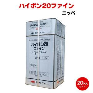 送料無料 ニッペ ハイポン20ファイン 20kgセット 日本ペイント 下塗り 錆止め サビ エポキシ 弱溶剤