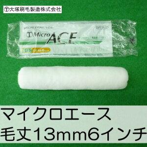 大塚刷毛 マイクロエース [6インチ 毛丈13mm] 10本セット Micro ACE 極細のマイクロファイバー繊維が、各種水性塗料・溶剤塗料に相性抜群