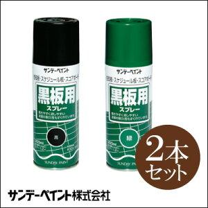 サンデーペイント 黒板用スプレー 2本セット(黒1本、緑1本) [300ml×2本]