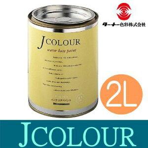ターナーJCOLOUR[2L][vibrantシリーズ] 壁紙・安全・建物内部・塗り替え・新設・屋内壁・塩ビクロス・モルタ・コンクリート・屋内木部・200色・安定性・速乾・低臭・水性・カビ防止・Jカラー