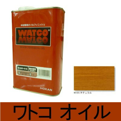 [L] ●☆期間限定☆はけ付き ワトコオイル ナチュラル W-01 [1L] WATOCO・家具・壁面・建具・オイルフィニッシュ
