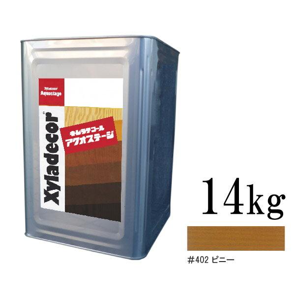 [L] 【送料無料】 キシラデコール アクオステージ 402 ピニー [14kg] XyLadecor 水性 屋外木部用 木材保護塗料