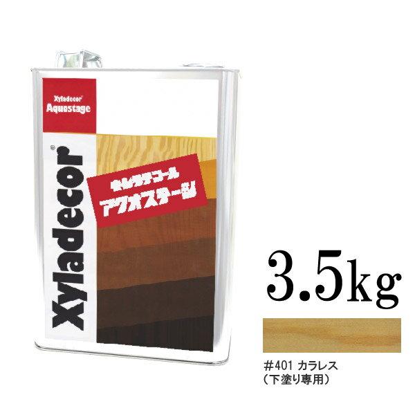 [L] キシラデコール アクオステージ 401 カラレス (無色・下塗り用) [3.5kg] XyLadecor 水性 屋外木部用 木材保護塗料