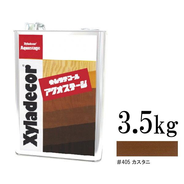 [L] キシラデコール アクオステージ 405 カスタニ [3.5kg] XyLadecor 水性 屋外木部用 木材保護塗料