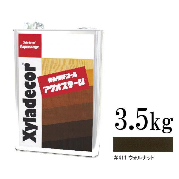 [L] キシラデコール アクオステージ 411 ウォルナット [3.5kg] XyLadecor 水性 屋外木部用 木材保護塗料