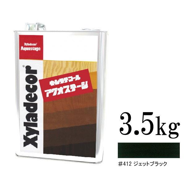 [L] キシラデコール アクオステージ 412 ジェットブラック [3.5kg] XyLadecor 水性 屋外木部用 木材保護塗料