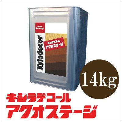 [L] 【送料無料】 キシラデコール アクオステージ 401 カラレス (無色・下塗り用) [14kg] XyLadecor 水性 屋外木部用 木材保護塗料