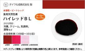 食用色素 天然 赤 30g ビートレッド 液状品 高純度 食用 天然由来 ハイレッドBL 食紅 フードカラー 着色 ダイワ化成 有償サンプル メーカー検品済