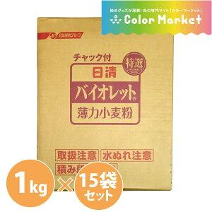 9/25限定 ポイント2倍 バイオレット 1箱(1kg×15袋) 日清製粉の薄力小麦粉 小麦粉 ケーキなどのお菓子作り 天ぷらなどのお料理にも最適 友人とシェア 皆でシェア