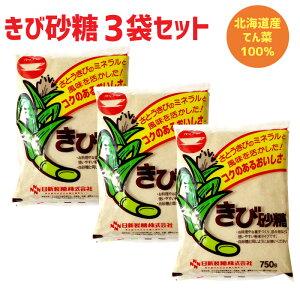 砂糖 きび砂糖 750g 3袋セット 粉タイプ ミネラル さとうきび 粉末タイプ お菓子づくり 飲み物に 原料糖