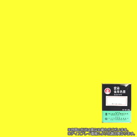 黄色4号【食用アルミニウムレーキ(顔料タイプ)】 500g 食紅 粉末食品 おもちゃ 食器 着色 黄色系 ダイワ化成 業務用サイズ