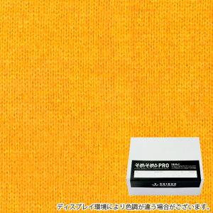 キット 染め ハンドメイド マンゴーイエロー色に染める綿 麻布用染料 Sサイズ(200gまでの素材用) そめそめキットPro  プロ仕様 家庭用 反応染料 染め粉 Tシャツ 布用 染色キット 布 服 ハン