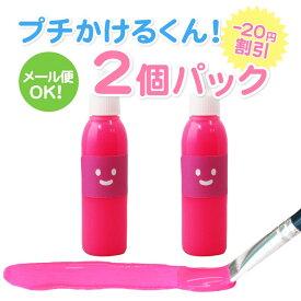 布用えのぐ プチかけるくん お試し 20g 蛍光ピンク 2個パック 洗濯OK 消しゴムはんこ インク 徳用 カラーマーケット