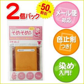 橙色染料 綿素材用の染め粉 そめそめキット 綿 麻 繊維用 オレンジ お得な2個パック 家庭用染料 Tシャツ 布用の染色 手芸 クラフト用にも 色止め剤つき