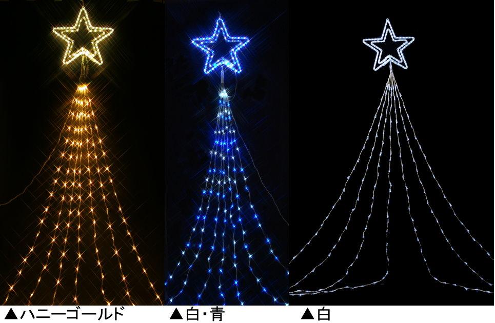 ★クリスマスイルミネーション★ドレープライトトップスター210球3m 白、ハニーゴールド、白青の3色から選んでください!