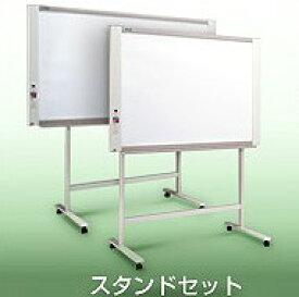 電子黒板 コピーボード PLUS N-21W-ST(ワイドモデル スタンドセット)