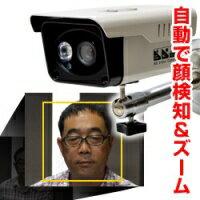 顔自動検知防犯カメラシステム