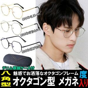 送料無料 乱視 度あり オクタゴン型 メガネ お洒落 めがね 八角形 ラウンド型 眼鏡 レトロ メタルフレーム アイウェア アンティーク 男女兼用 デニム眼鏡ケース付き 度入り