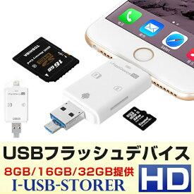 【ゆうメール 送料無料】iPhone iPad カードリーダー Flash device HD SD TF カード USB microUSB Lightning