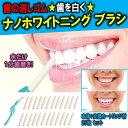 【ゆうメール 送料無料】 歯を白くする 歯の消しゴム ナノ ホワイトニング ブラシ 歯をきれいに 洗浄 トゥースティッ…
