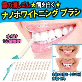【ゆうメール 送料無料】 歯を白くする 歯の消しゴム ナノ ホワイトニング ブラシ 歯をきれいに 洗浄 トゥースティック デンタルピーリング 本体+交換カートリッジ付 25枚 セット